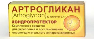 Таблетки артрогликан для собак