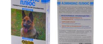 Таблетки Азинокс Плюс для собак