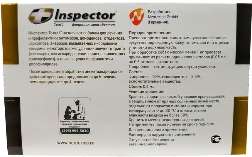 инструкция по применению и состав капель Инспектор