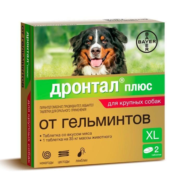 Таблетки дронтал плюс от гельминтов для собак