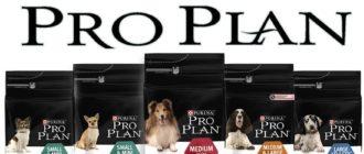 корма pro plan для собак