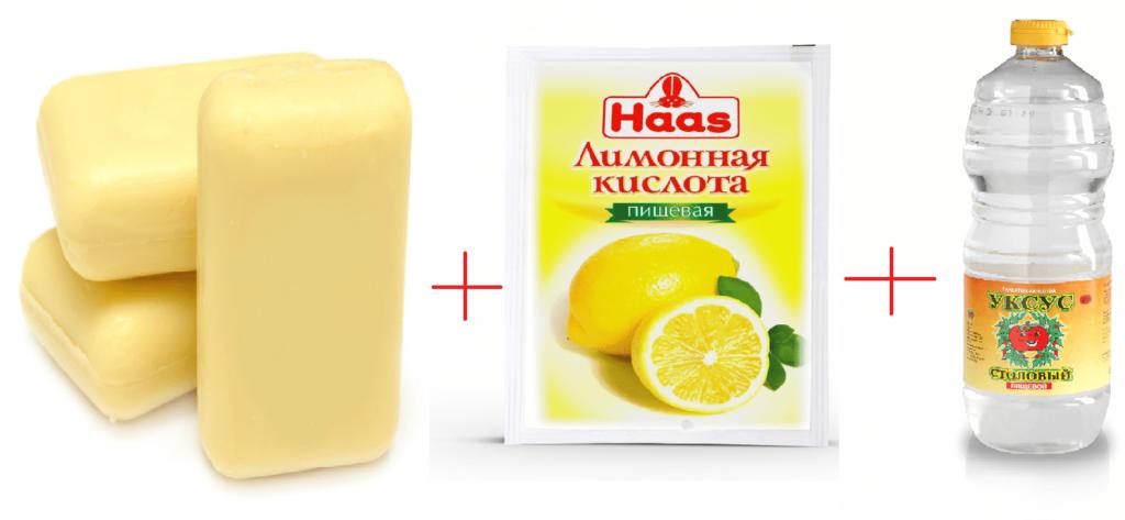 мыло, лимонная кислота и уксус от неприятного запаха