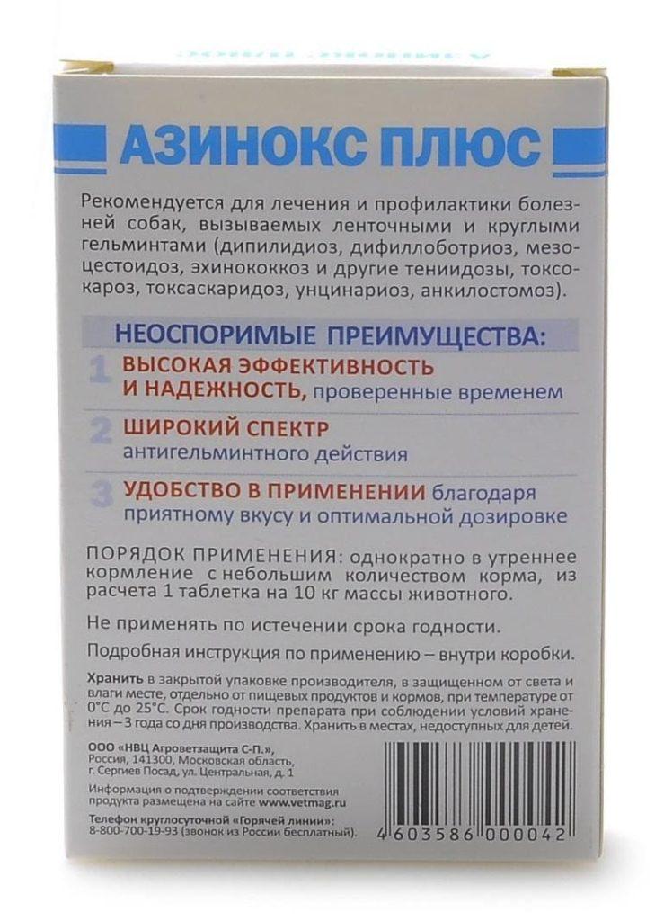 азинокс плюс инструкция по примению