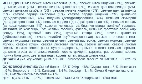 Корм Orijen состав