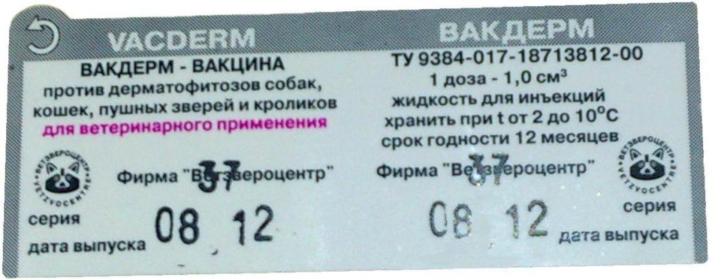 информация на упаковке вакдерм