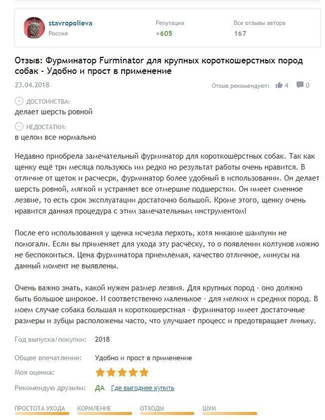Фурминатор для собак - идеальная щетка для вычесывания подшерстка