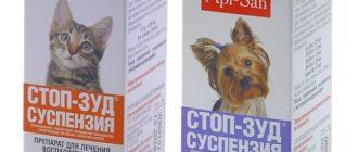 Препарат Стоп Зуд для собак